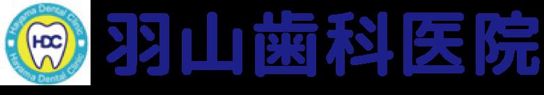 奈良県大和高田市の歯科医院 「羽山歯科医院」